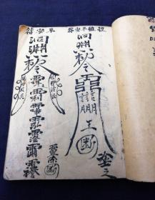 神奇的符咒写本