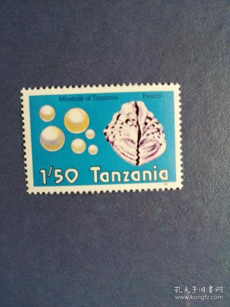 外国邮票   坦桑尼亚邮票  珍珠(无邮戳新票)