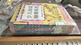 少儿白话聊斋精选 全10册 周雁翔等主编 中国少年儿童出版社