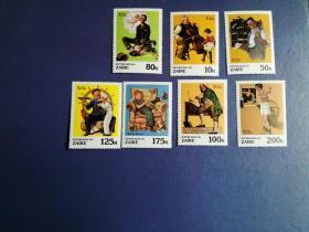外国邮票   扎伊尔邮票  插画家诺曼洛克威尔作品 7枚(无邮戳新票)