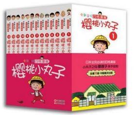 正版全新塑封装 樱桃小丸子1-13册(全13册套装)