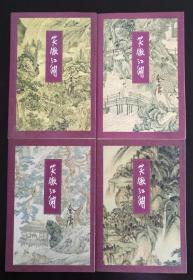 金庸作品集:笑傲江湖(全四册,包正版,有防伪标志)