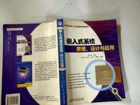 嵌入式系统原理、设计与应用——高级数控技工培训丛书