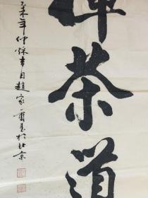 赵家玺北大荒书协副主席,黑龙江农垦老干部书法研究会秘书长