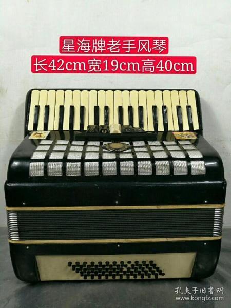 解放前后,星海牌老式手风琴,品相尺寸如图,收藏佳品,正常使用!包老