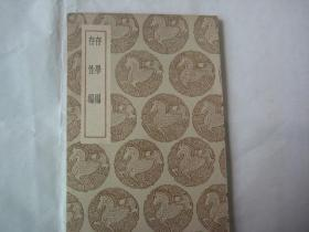 存学编 存性编(1937年初版)