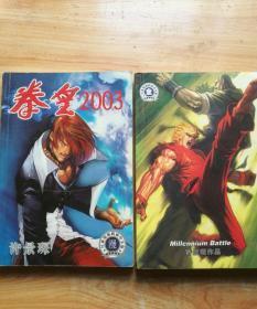 拳皇2003 (全)2006年全,两本书合售。