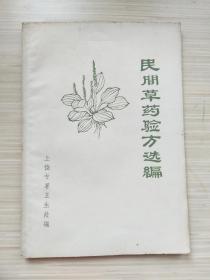 民间草药验方选编
