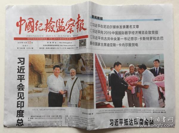 中国纪检监察报 2019年 10月12日 星期六 第7269期 今日4版 邮发代号:1-204