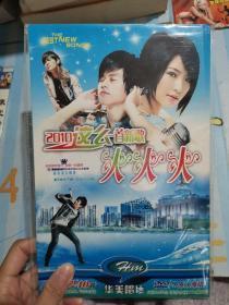 2010这么一首新歌火火火   DVD
