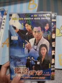 监察实录   DVD