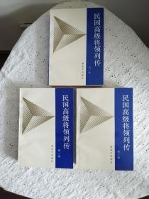 民国高级将领列传 全7册 合售