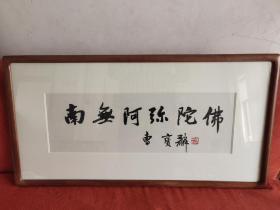 当代中国著名书法家曹宝麟书法(南无阿弥陀佛)