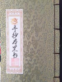 手抄黑书,阴阳先生用书,出黑书,丧葬符咒书