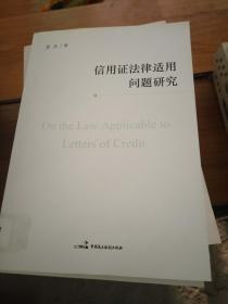 信用证法律适用问题研究---[ID:24976][%#118E1%#]