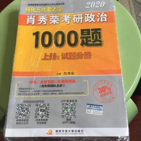 肖秀荣2020考研政治1000题(上册试题分册,下册解析分册)