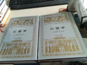 红楼梦上下册32开精装本,人民文学2001年版,世界文学名著文库大缺本