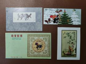 精美图片:集邮杂志的恭贺新禧卡片等一共4张图卡 合售      文件夹023