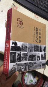 中原乡愁 影像记忆——河南乡土摄影五十年