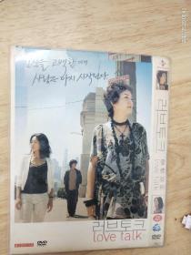 DVD电影《爱情谈判》真正的韩国三区版,韩语发音,中文字幕,全新未拆封,多网唯一