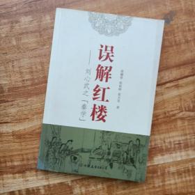 误解红楼:刘心武之秦学