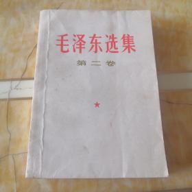 毛泽东选集  第二卷(广东印)