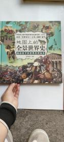 地图上的全景世界史上册