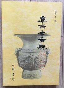 阜阳考古录