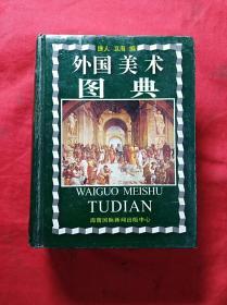 外国美术图典(64开精装,1996年1版1印)