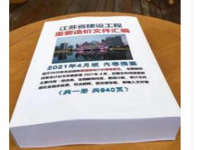 2021年新*实时更新江苏省招标投标重要政策文件汇编 定额解释  1E20f