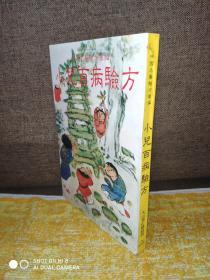 原版现货.中国名医验方汇编之《小儿百病验方》平装一册 ——实拍现货,不需要查库存,不需要从台湾发。欢迎比价,如若从台预定发售,价格更低!