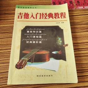小学英语教师教学用书