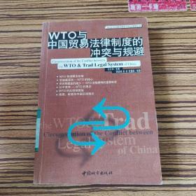 WTO与中国贸易法律制度的冲突与规避