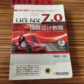 UG NX7.0模具设计教程 无光盘