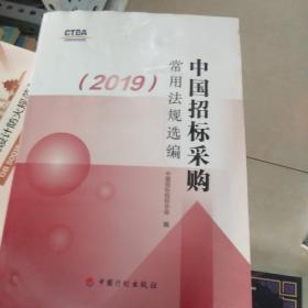 中国招标采购常用法规选编(2019)