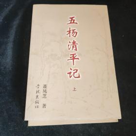 五杨清平记(上下册)