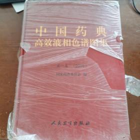 中国药典高效液相色谱图集.第一卷(2005)