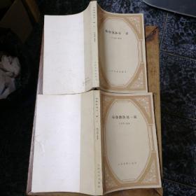 布登勃洛克一家【上下】上册后封底有小缺陷