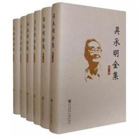 正版图书  吴承明全集(全六册)