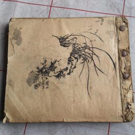 古今名人画稿初集(光绪石印版)