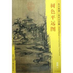 新华书店直发 树色平远图 郭熙 文物出版社 9787501049622