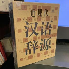 全2册▲近现代汉语辞源(精)--{b1040010000188635}