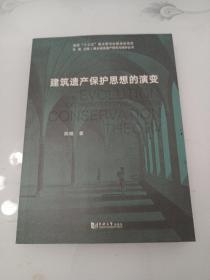 城乡建成遗产研究与保护丛书:建筑遗产保护思想的演变(1一2)