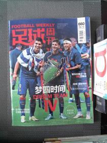 足球周刊 660