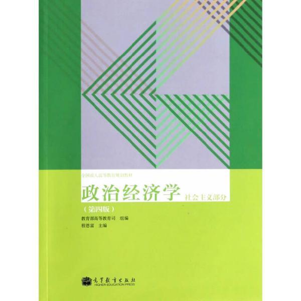 政治经济学(社会主义部分·第4版)/全国成人高等教育规划教材