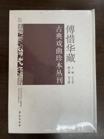 傅惜华藏古典戏曲珍本丛刊 65