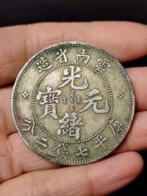 云南省造,盘龙银元一枚。