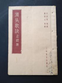 汤头歌诀 正续集(1956年初版)