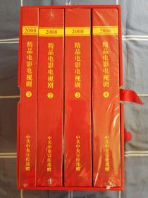 2008精品电影电视剧   DVD 【四册 未开封 】
