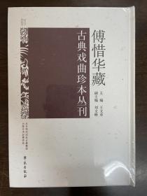 傅惜华藏古典戏曲珍本丛刊 61